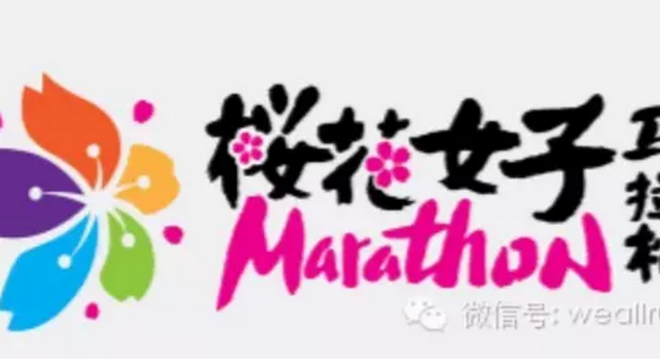 2015旅顺樱花女子马拉松