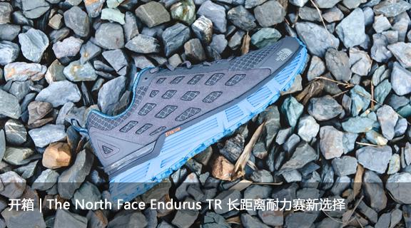 开箱   The North Face Endurus TR 长距离耐力赛新选择
