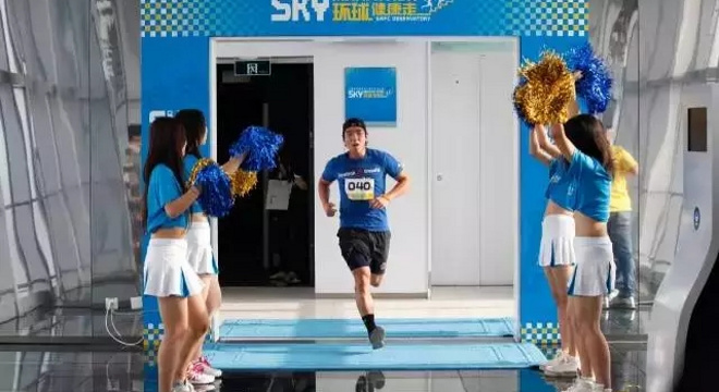 """垂直天空马拉松""""第五届环球健康走"""""""