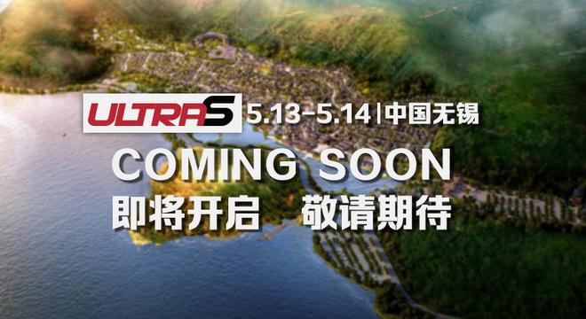 2017 UltraS无锡铁人三项嘉年华