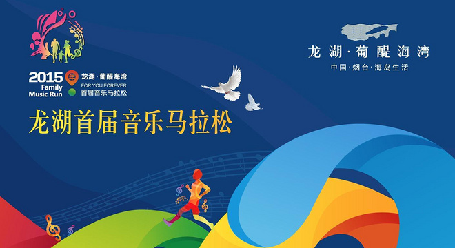 龙湖首届音乐马拉松