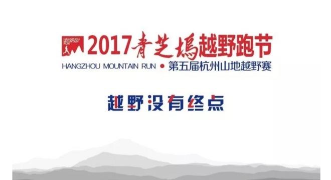 2017 青芝坞越野跑节暨杭州山地越野赛