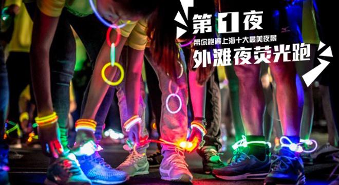 跑遍上海十大最美夜景——荧光夜外滩