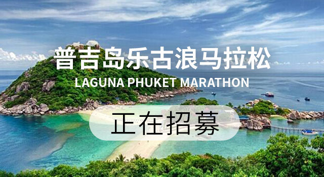 泰酷炫,亚洲最大的旅行马拉松!