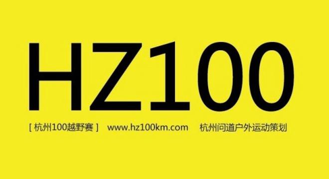 问道杭州100越野赛