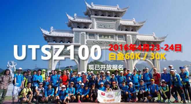深圳越野UTSZ100系列之白金60K越野赛