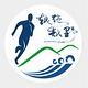 2016 中国·南北湖跑山赛(冬季)
