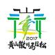 2017黄山徽州马拉松