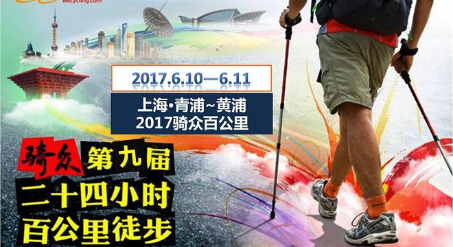 河畔•秘境•致远—2017骑众第九届24小时百公里徒步