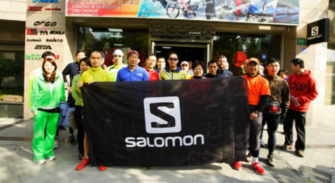 salomon 上海城市接力赛世纪公园