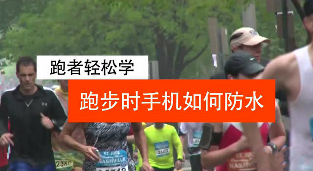 跑者轻松学   跑步时手机如何防水