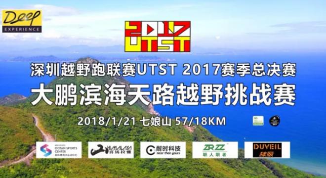 深圳越野跑联赛UTST 2017赛季总决赛 - 大鹏滨海天路越野挑战赛