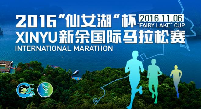 """2016""""仙女湖""""杯新余国际马拉松"""