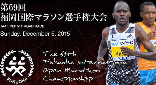 福冈国际马拉松冠军赛