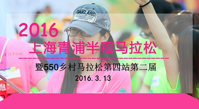 上海青浦半程马拉松