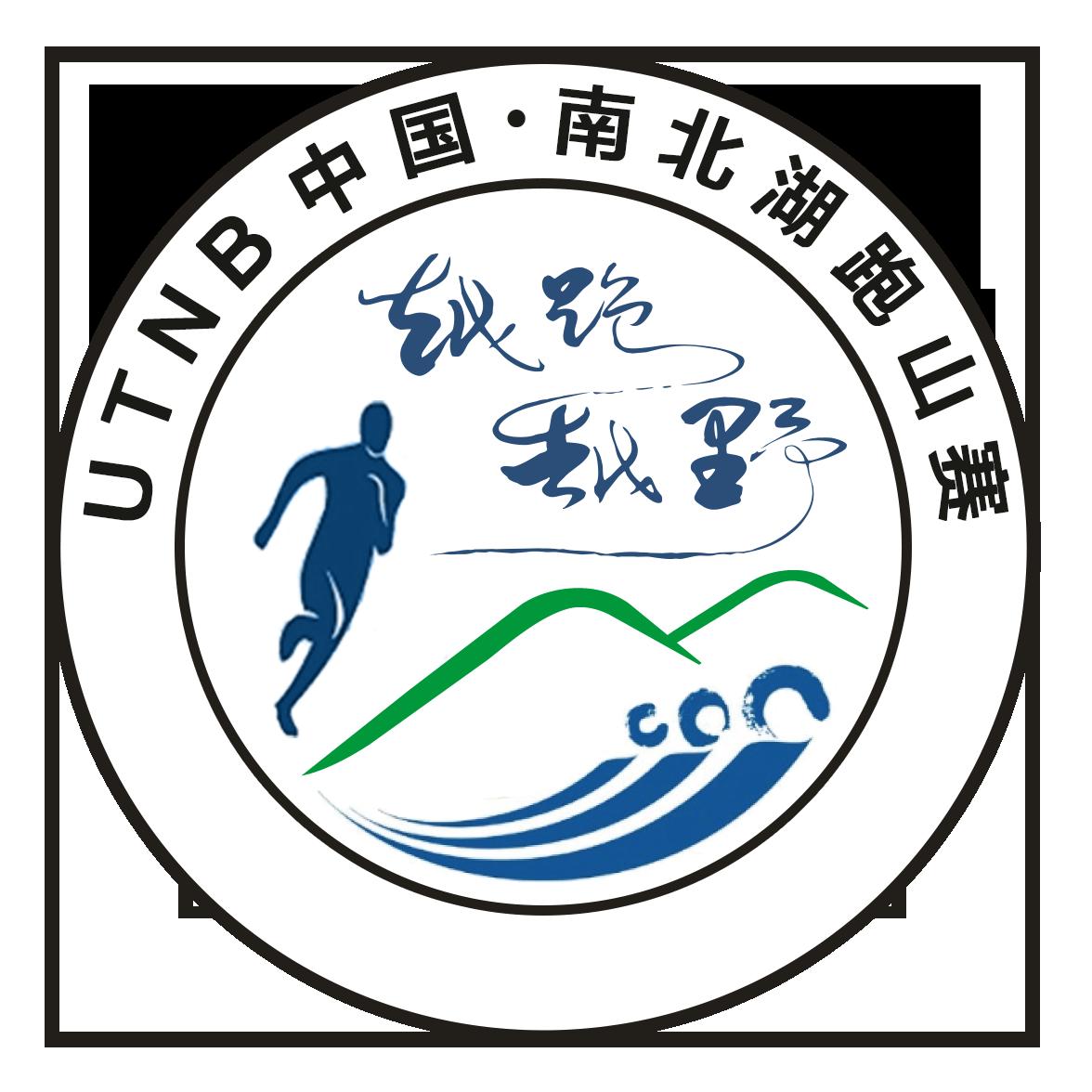 UTCT认证赛事|南北湖跑山赛(冬季)