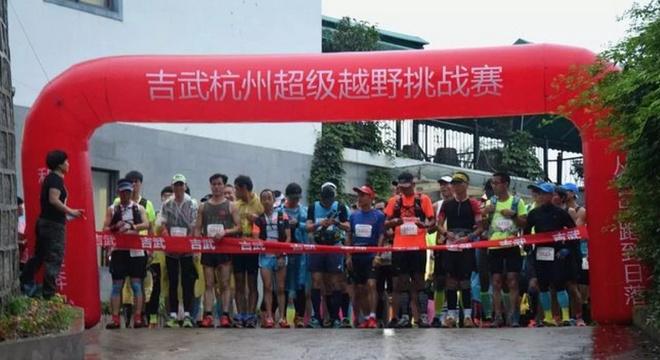 和太阳一起奔跑,从日出跑到日落-暨吉武·杭州14小时超级越野赛