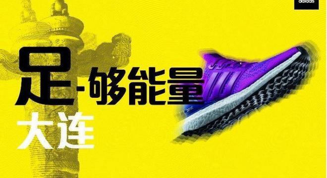 #足够能量adidas-tutu跑步俱乐部大马测试赛