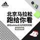 北京马拉松跑给你看