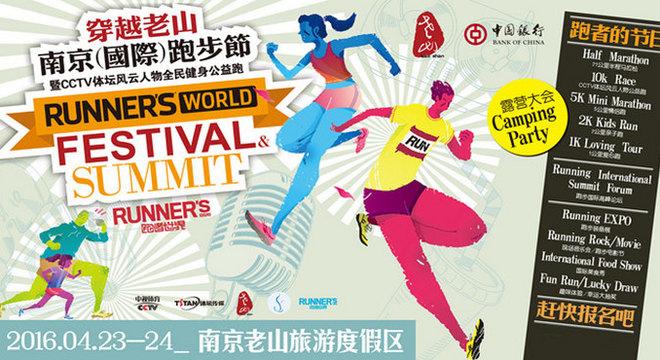 穿越老山·南京国际跑步节