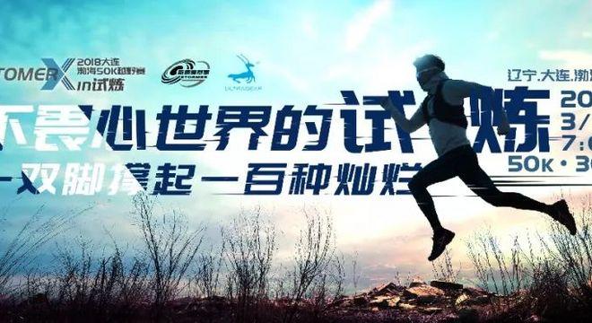 大连渤海50K越野赛