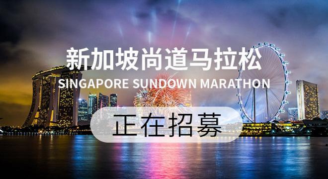 新加坡尚道马拉松