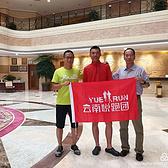 青山湖,一场跑者的盛宴--2017楚雄家庭马拉松散记