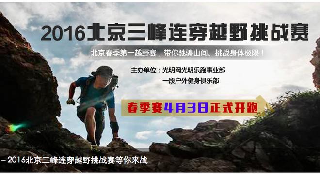 北京三峰连穿越野挑战赛春季赛