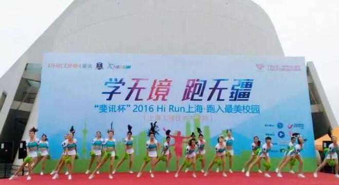 """""""斐讯杯""""UniRun上海-跑入最美校园"""