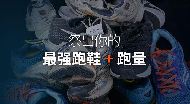 APP有奖话题活动   祭出你的 最强跑鞋+跑量  来App赢取礼物