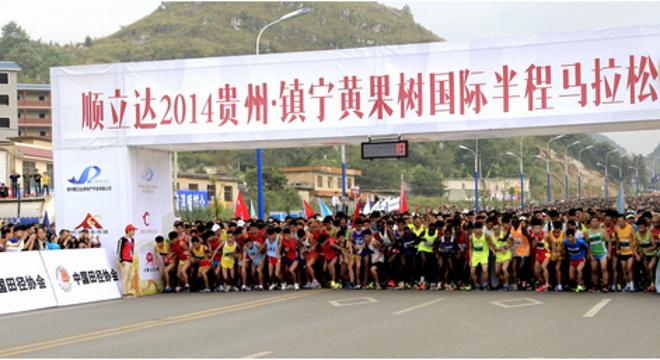 2016贵州镇宁黄果树国际半程马拉松赛