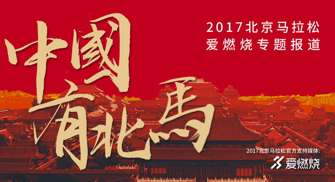 关于 2017华夏幸福北京马拉松比赛期间对部分道路采取临时交通管制的通告