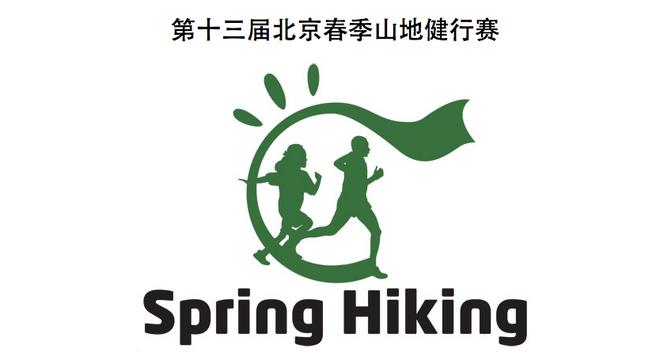北京春季山地健行赛
