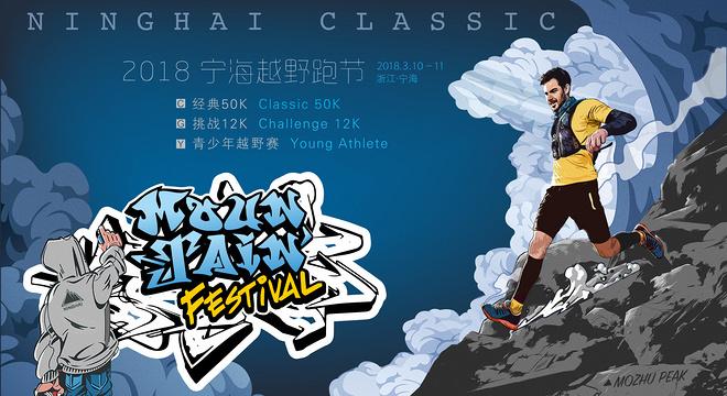 宁海越野跑节(Ninghai Classic)