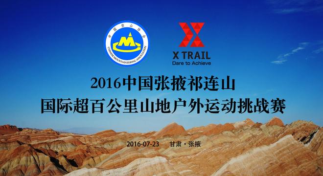 2017Garmin•Xtrail 张掖祁连山百公里越野赛