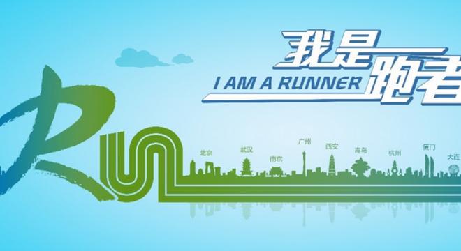 """北京现代汽车金融""""我是跑者"""" 青岛站"""