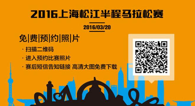 上海松江半程马拉松赛