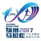 2017 徐州国际马拉松