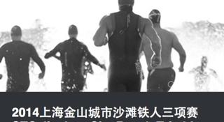 铁人进行时--2014上海金山城市沙滩铁人三项赛报名开启