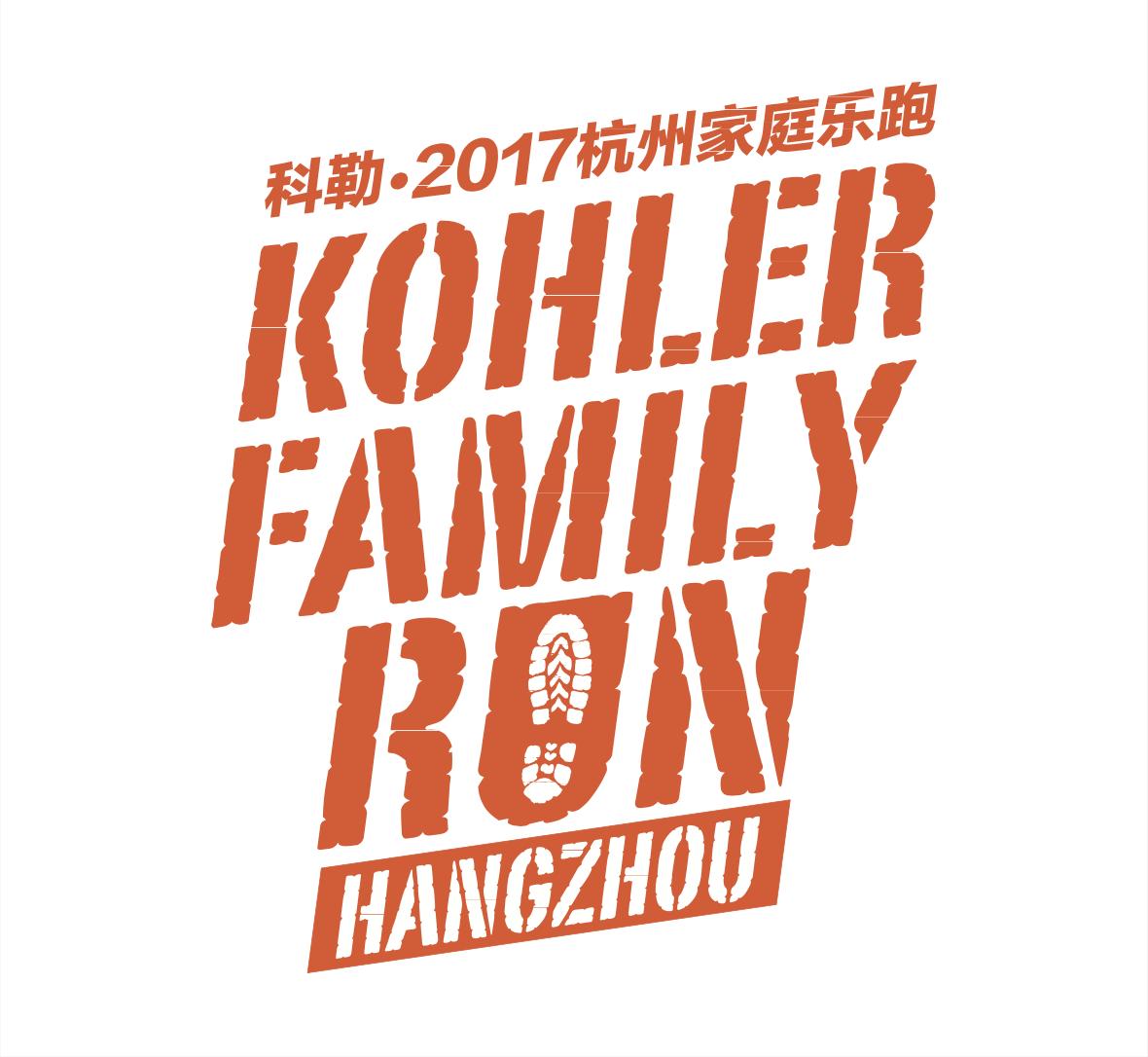 科勒·2017杭州家庭乐跑