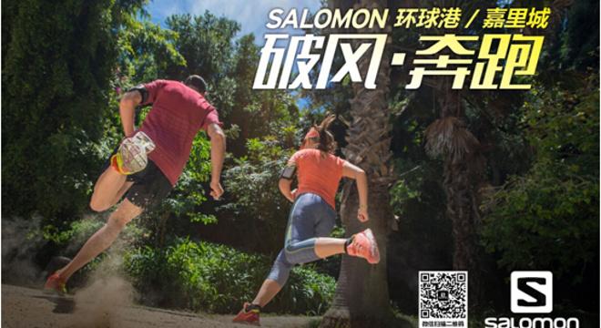 """""""破风·奔跑""""salomon嘉里城接力跑活动"""