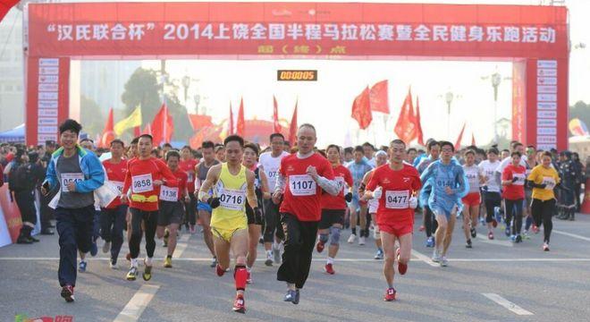 中国上饶半程马拉松赛