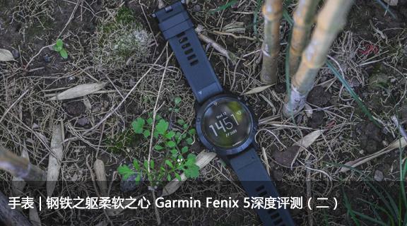 手表 | 钢铁之躯柔软之心 Garmin Fenix 5深度评测(二)