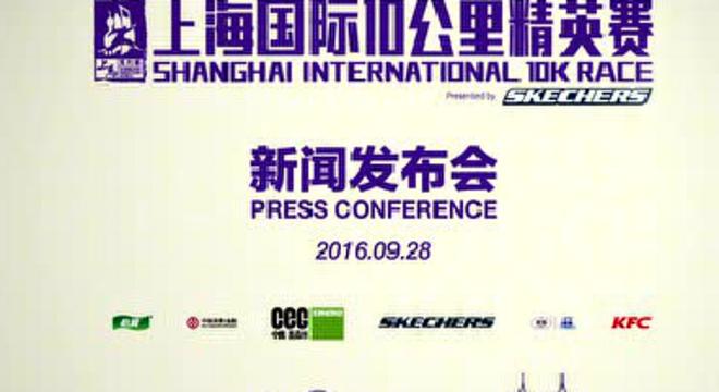 中鹰·黑森林上海国际10公里精英赛