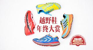 2015年度评选 | 越野鞋