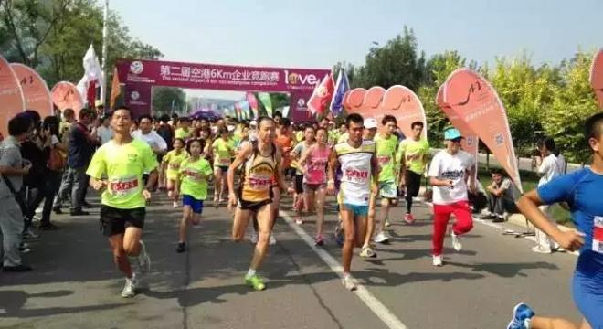第三届空港6km企业竞跑赛(已取消)