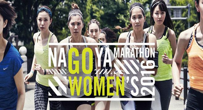 名古屋女子马拉松