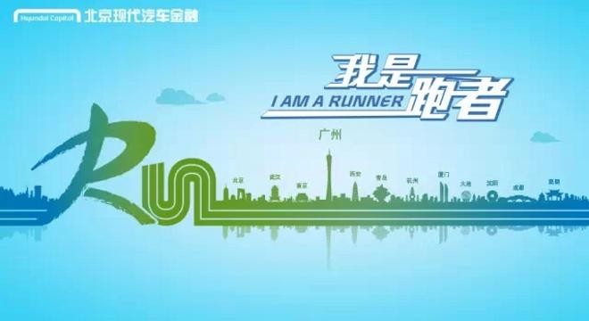 """北京现代汽车金融""""我是跑者""""广州站"""