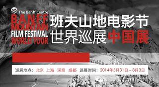书影音 | 那些让你去野的冲动—2014班夫山地电影节中国巡展