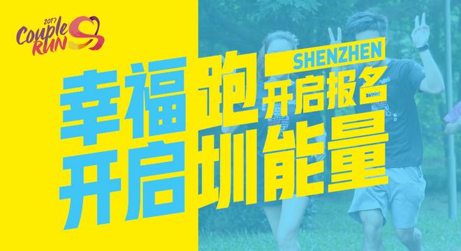 The Couple Run 幸福跑-深圳站